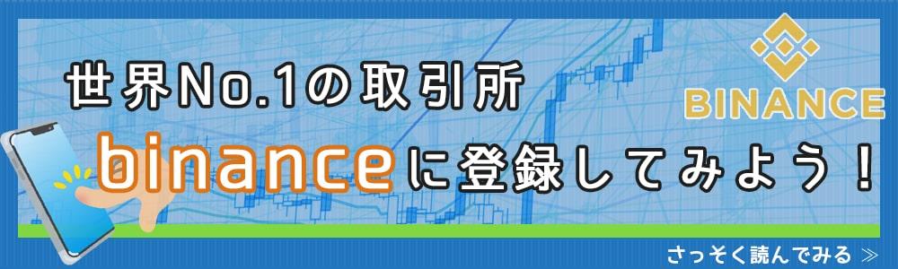 世界No.1の取引所binanceに登録してみよう!