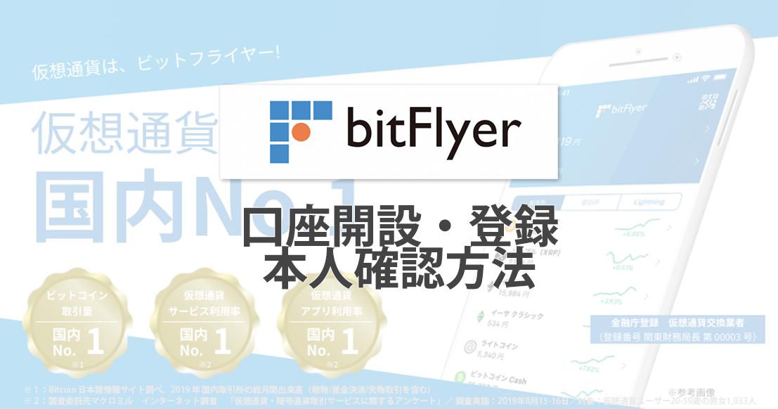 ビットフライヤー(bitFlyer)の口座開設・登録・本人確認方法