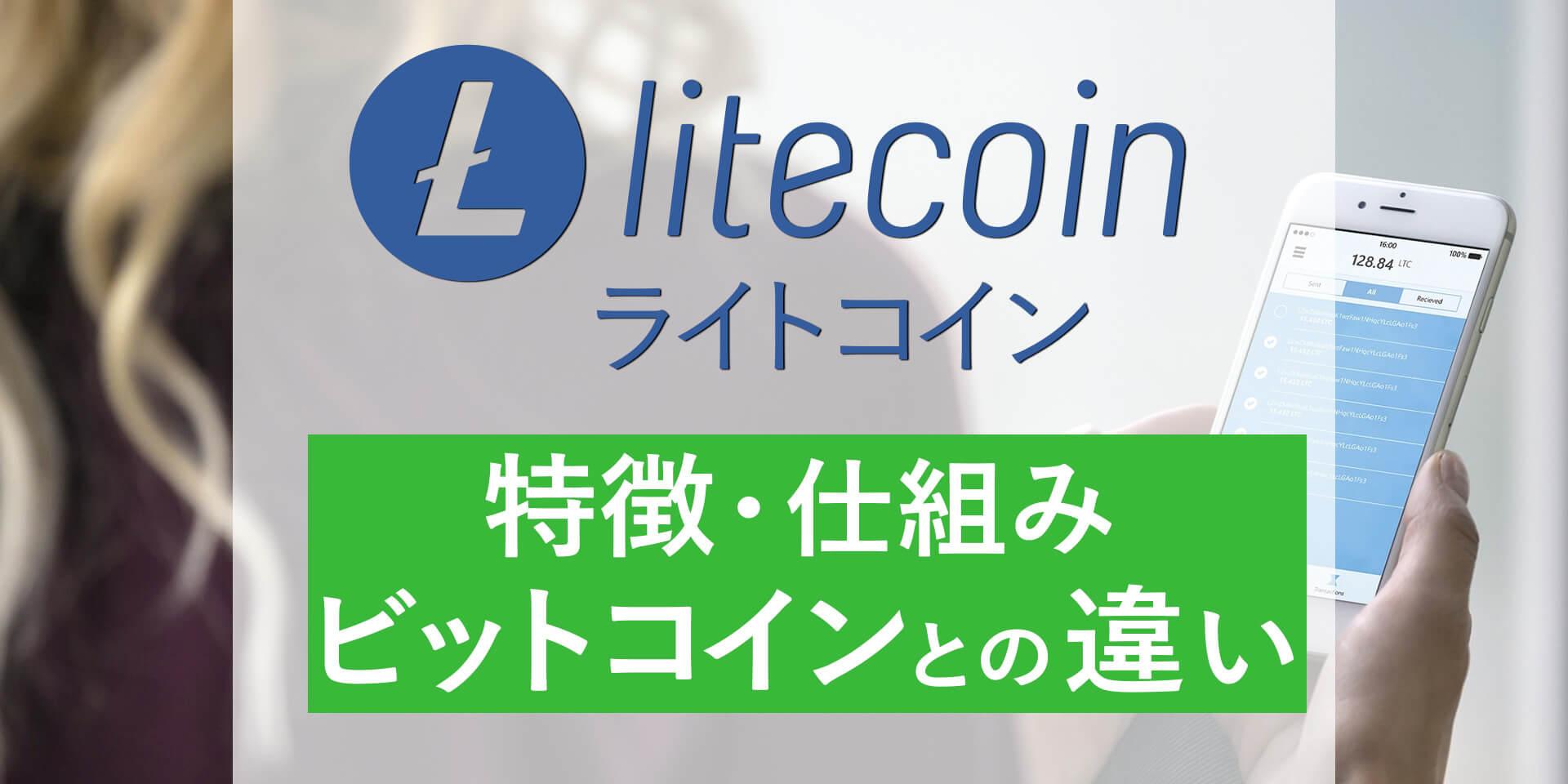 ライトコインとは?特徴、仕組み、ビットコインとの違いを徹底解説!