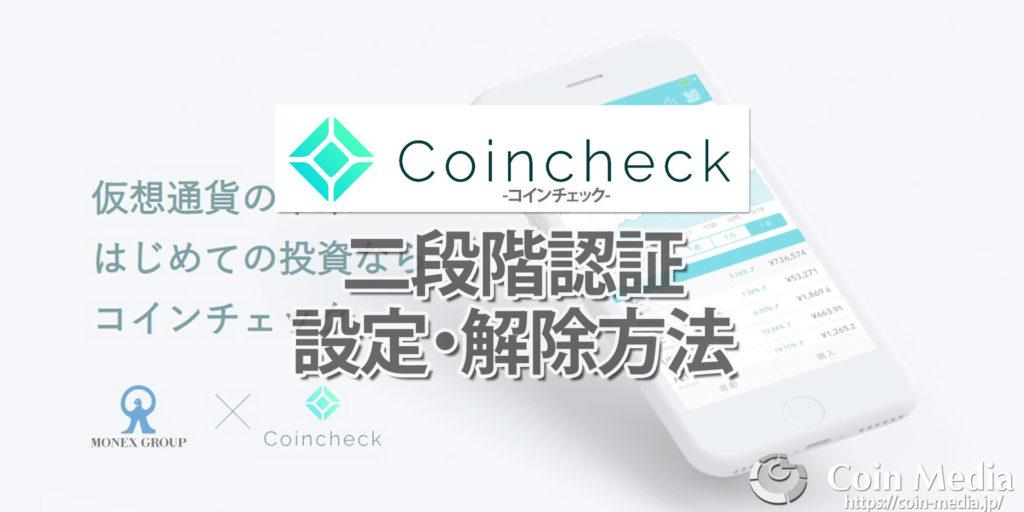 コイン チェック 2 段階 認証