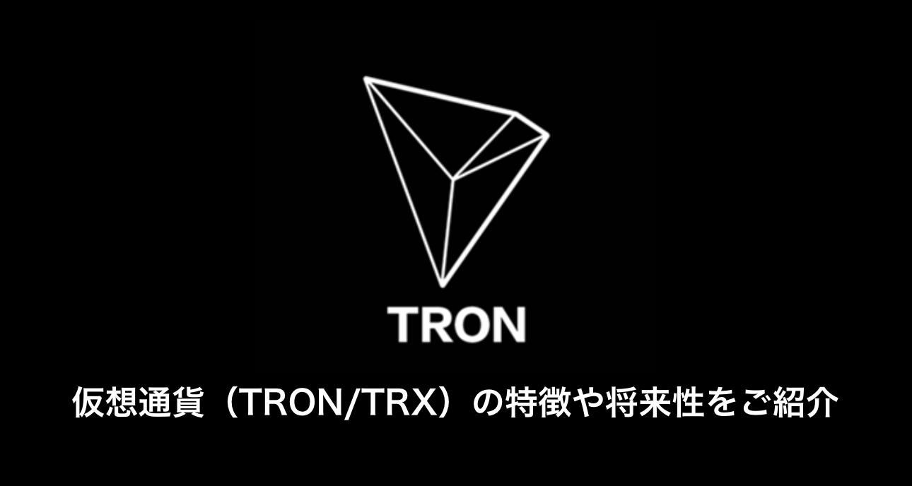 TRON(トロン/TRX)とは?仕組みや特徴、将来性や今後の価格を徹底解説