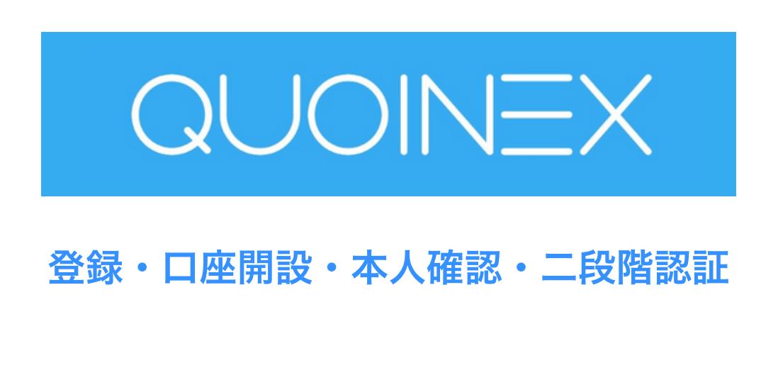 QUOINEX(コインエクスチェンジ)の 口座開設、登録、本人確認、二段階認証