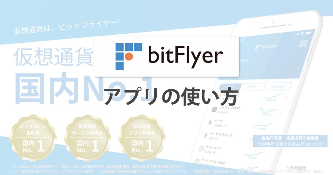 ビットフライヤー(bitFlyer)のアプリの使い方