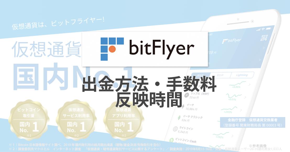 ビットフライヤー(bitFlyer)の出金方法・手数料・反映時間