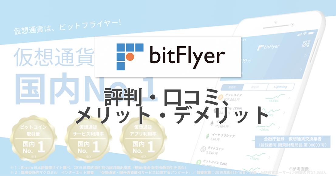 ビットフライヤー(bitFlyer)の評判口コミメリット・デメリット