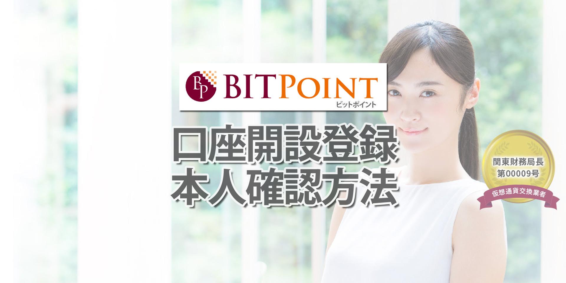 ビットポイント口座開設登録方法、本人確認方法