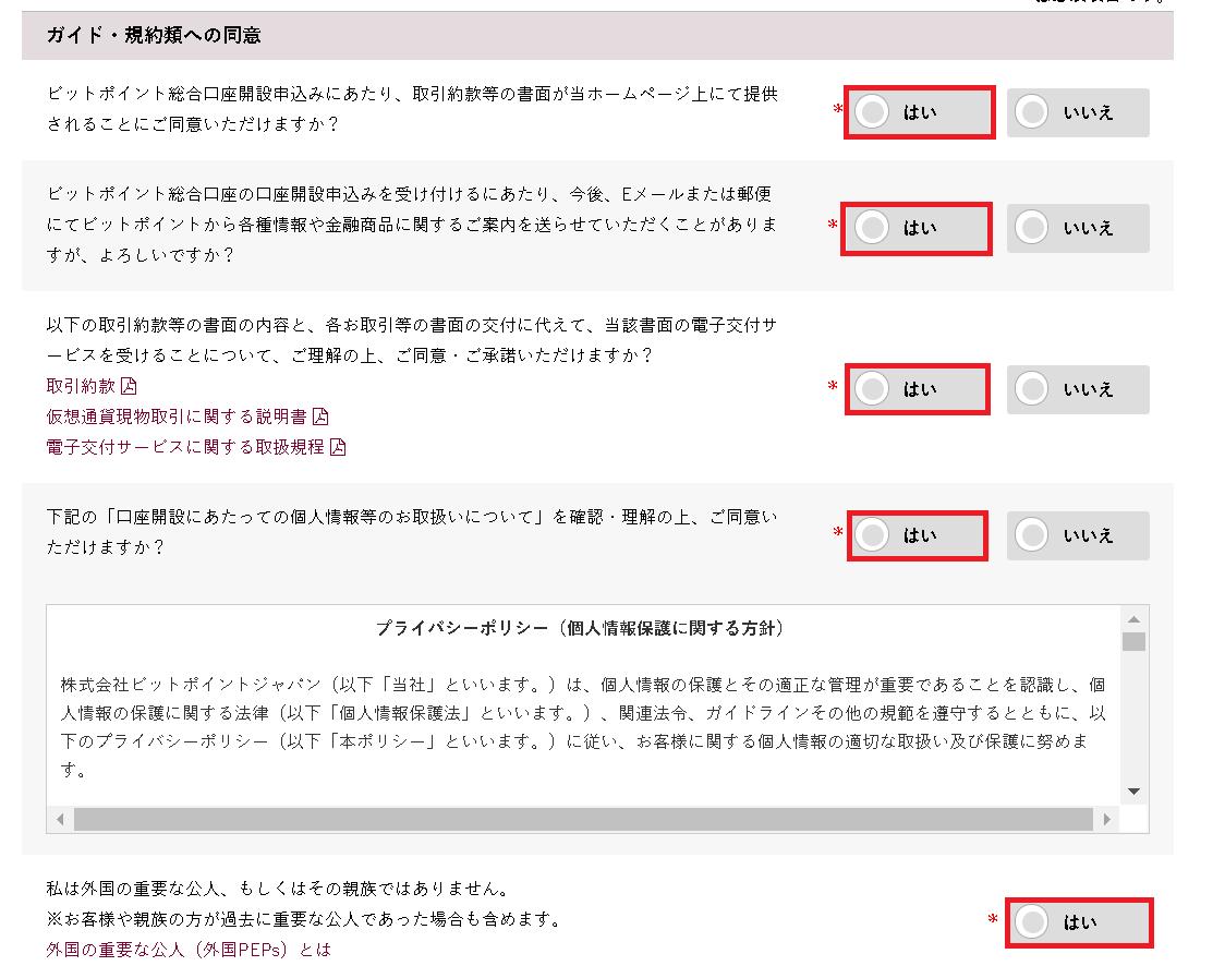 BITPoint口座開設_01