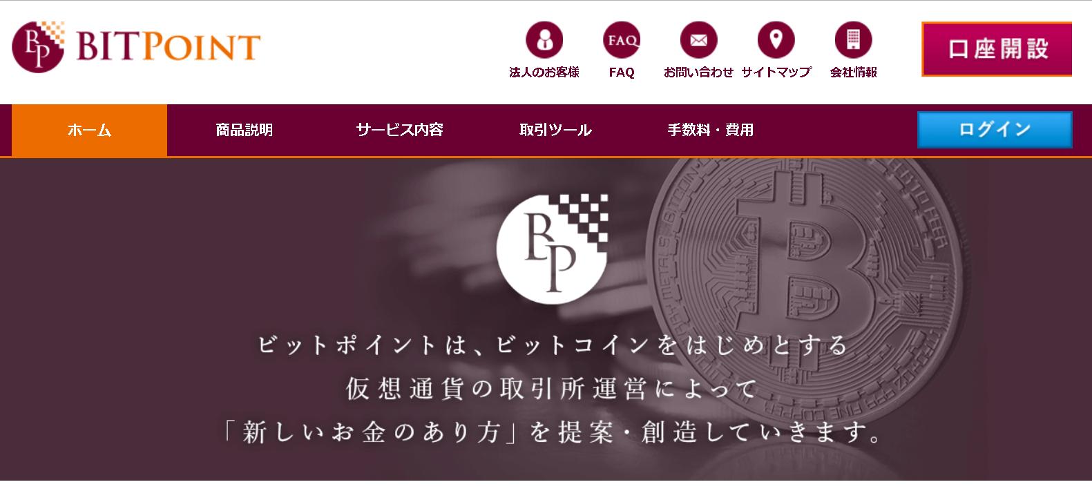 BitPoint(ビットポイント)_LP