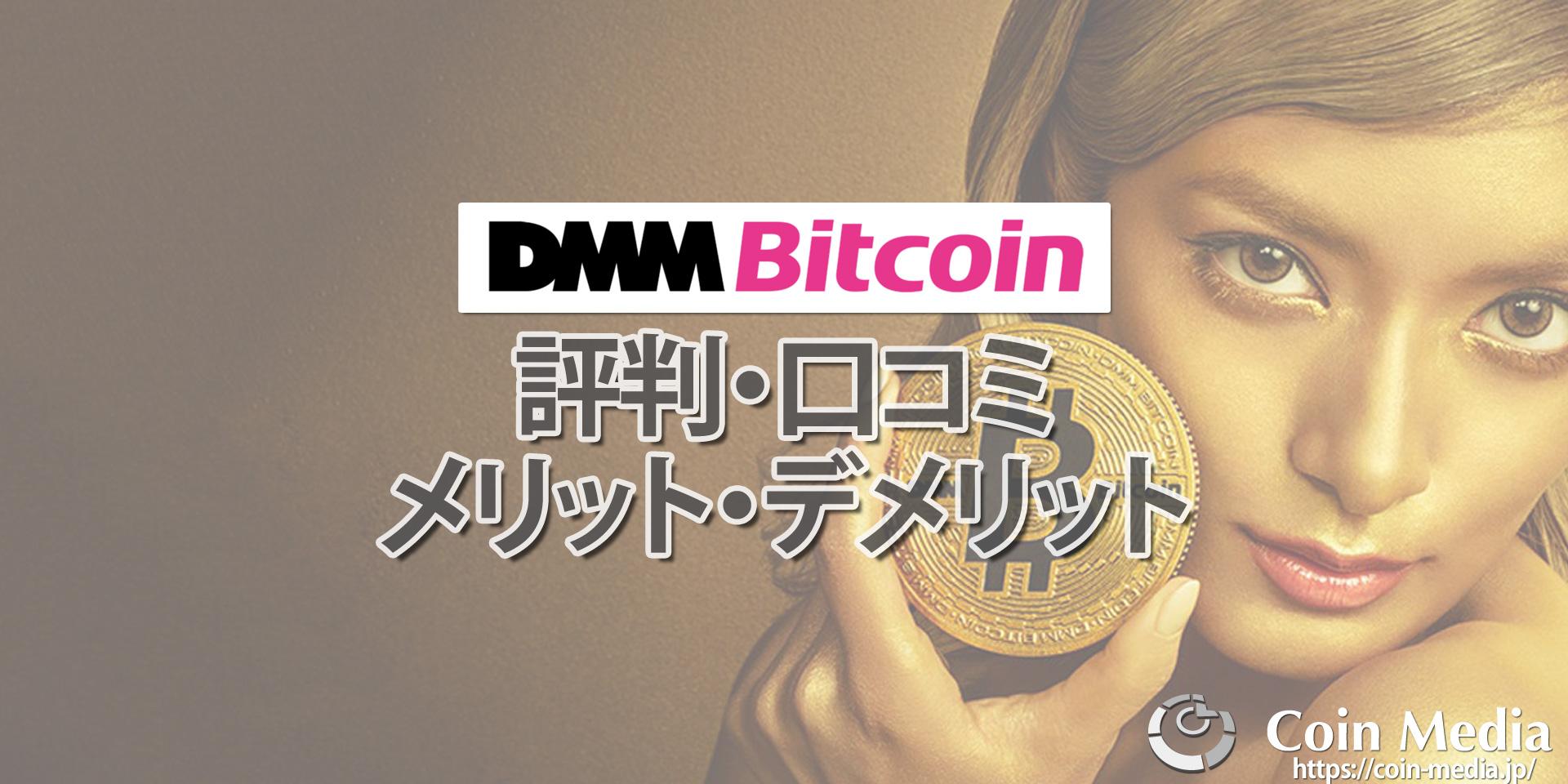 DMMビットコイン評判、口コミ、メリット、デメリット