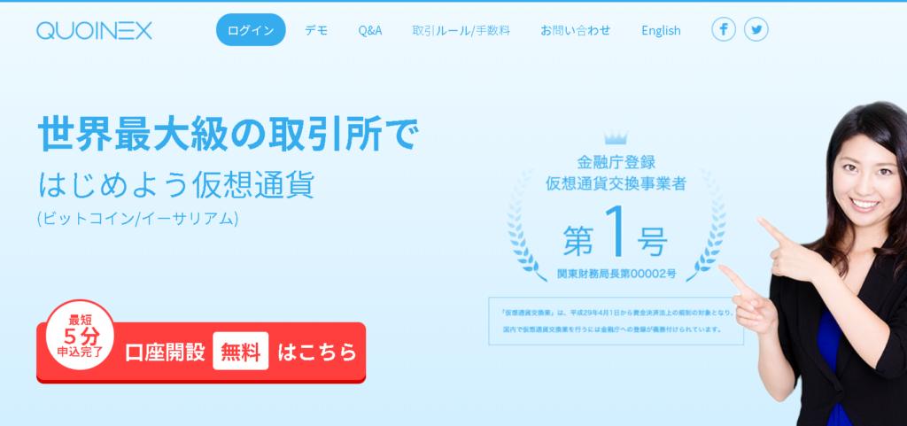 QUOINEX(コインエクスチェンジ)_LP