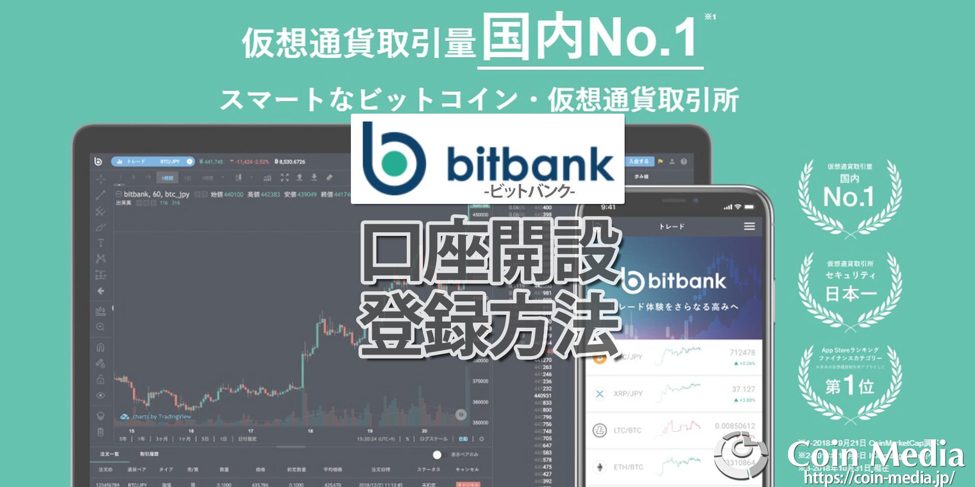 bitbank(ビットバンク)の口座開設、登録、本人確認、二段階認証