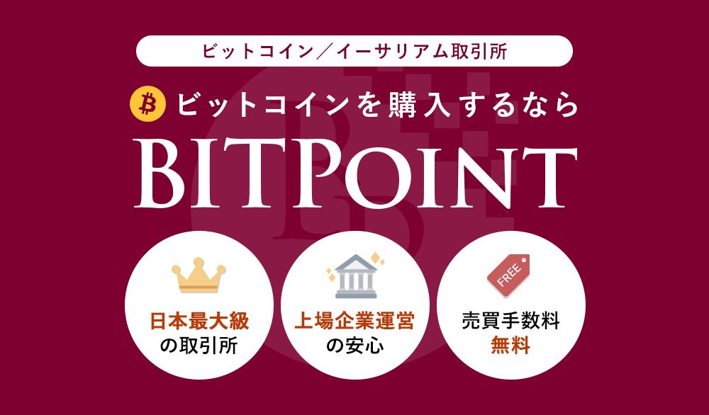 BITPOINT(ビットポイント)のロゴ画像