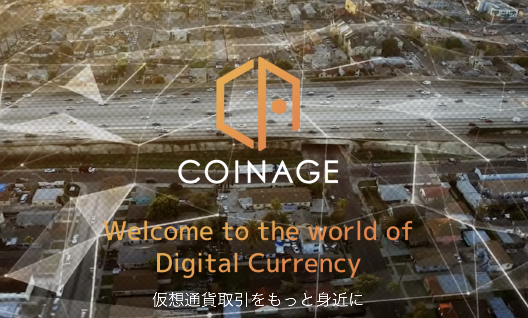 COINAGE(コイネージ)のロゴ