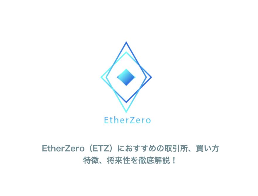 EtherZero(ETZ/イーサゼロ)とは?おすすめの取引所や買い方、特徴や将来性を解説