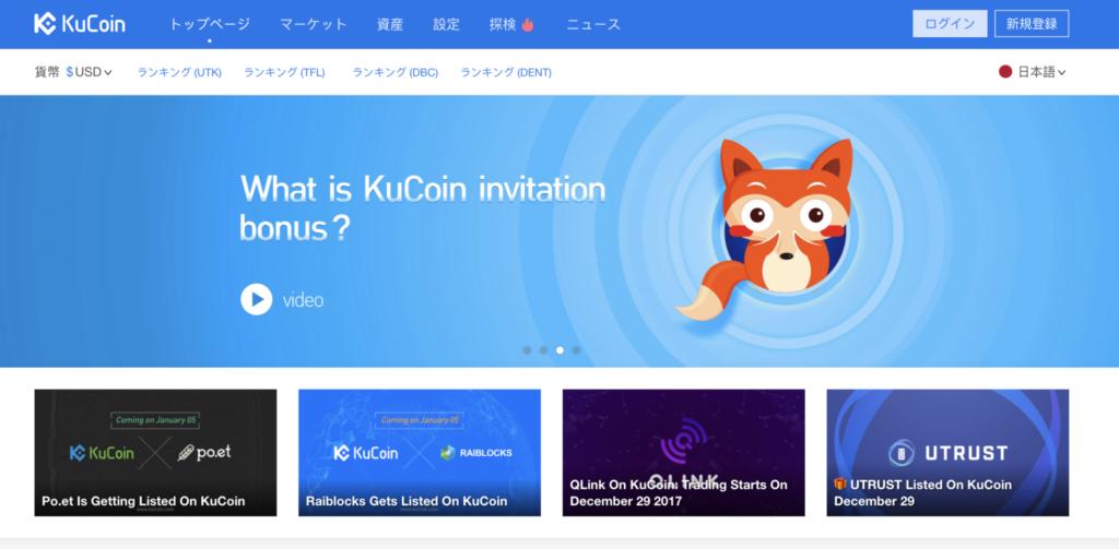 KucoinのTOPページ