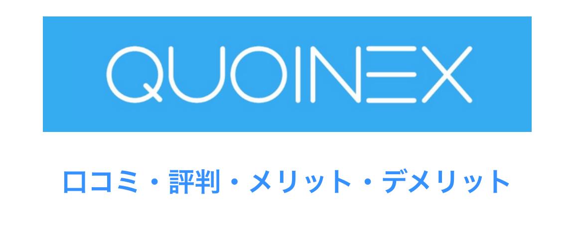 QUOINEXのアイキャッチ画像2