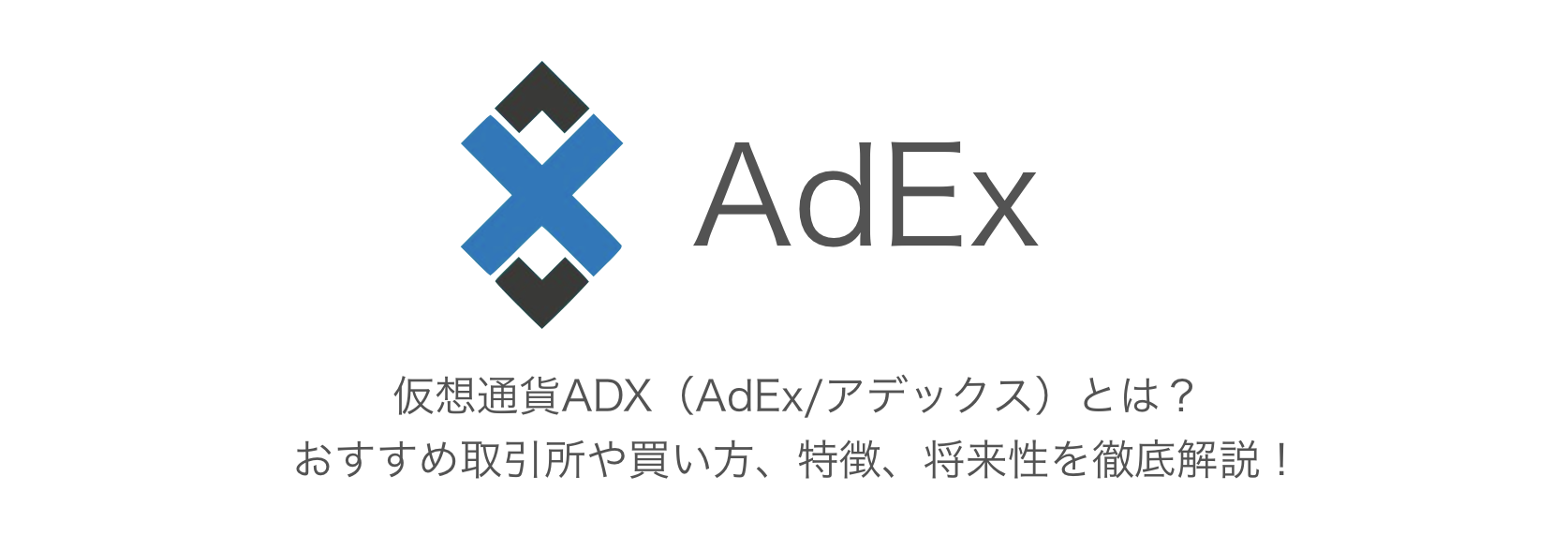 ADX(AdEx)のロゴ画像