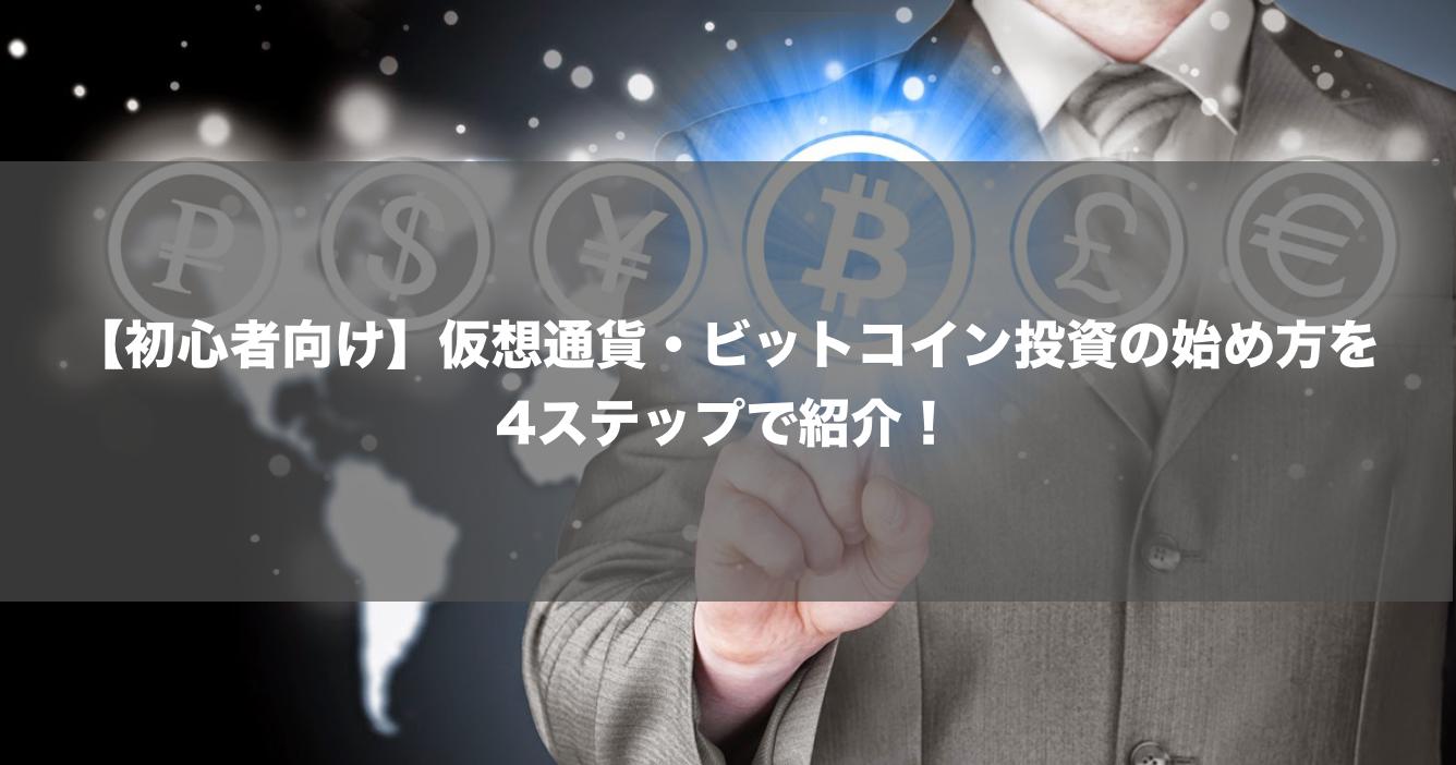 【初心者向け】仮想通貨・ビットコイン投資の始め方を4ステップで紹介!