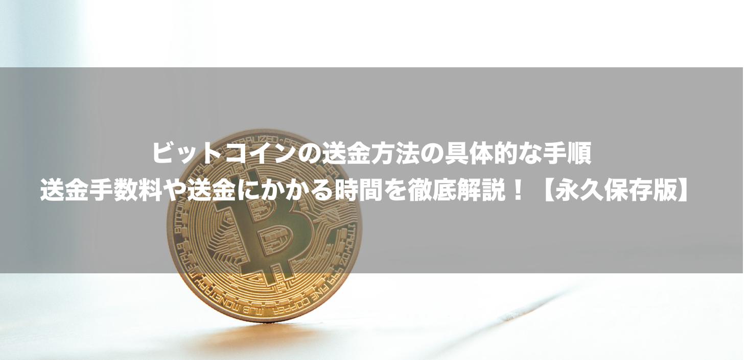 ビットコインの送金方法、送金手数料の説明画像