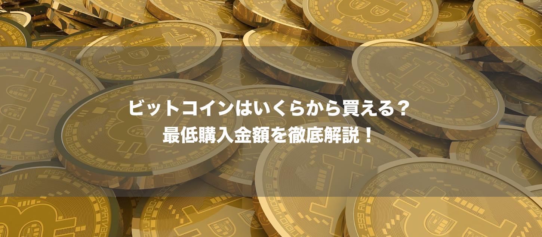 「ビットコインはいくらから買える?最低購入金額は?」