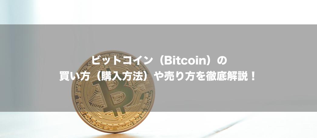 ビットコイン(BTC)の買い方と売り方の画像