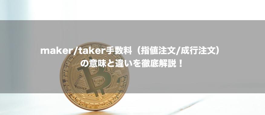 maker・taker手数料(指値注文・成行注文)の意味と違いを徹底解説!【仮想通貨取引】