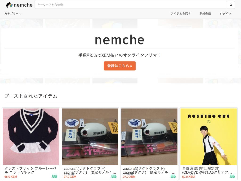 nemcheのサイトトップページ画像