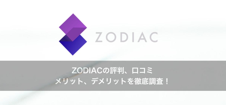 ZODIACの評判、レビュー画像
