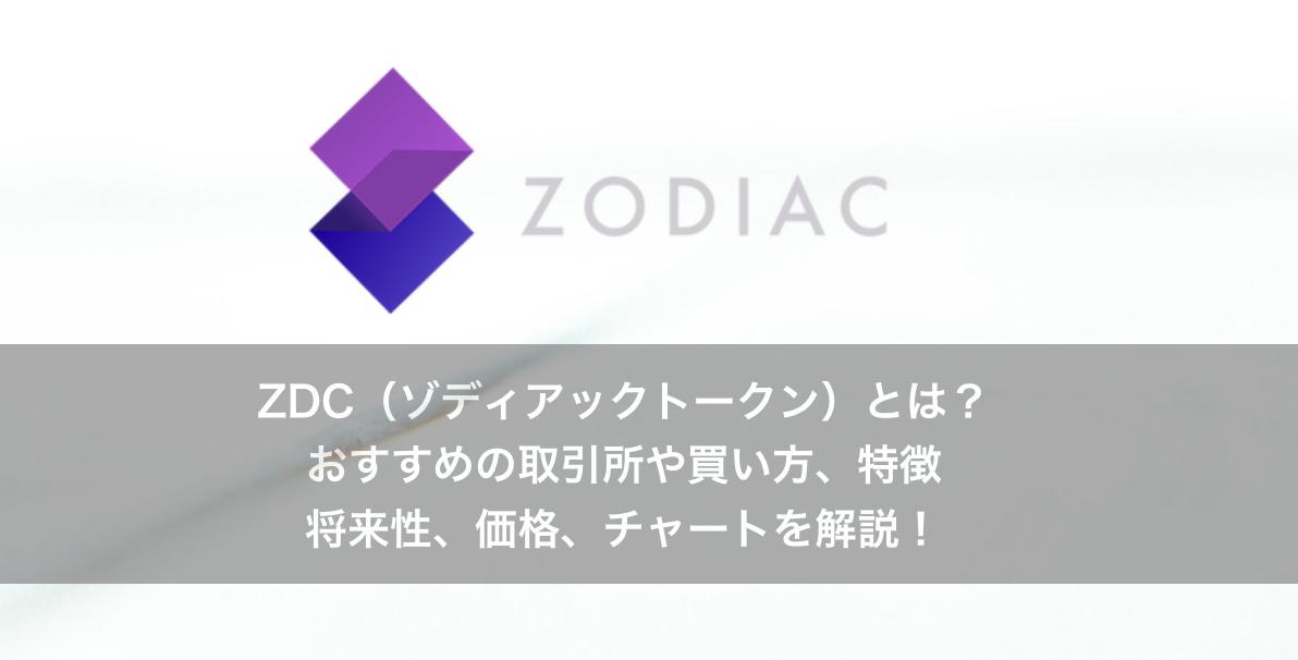 ZDCトークンとは?おすすめの取引所や買い方、特徴、将来性、今後の価格、チャート