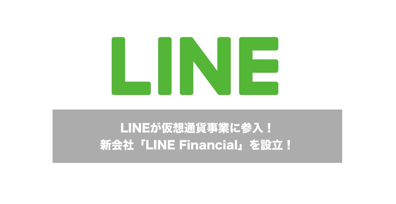 LINEが仮想通貨事業に参入