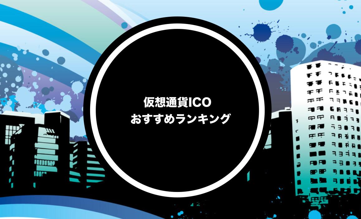 仮想通貨ICOおすすめランキング