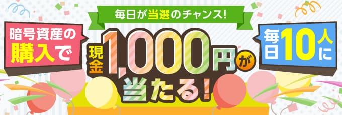 GMOコイン販売所1000円キャンペーン