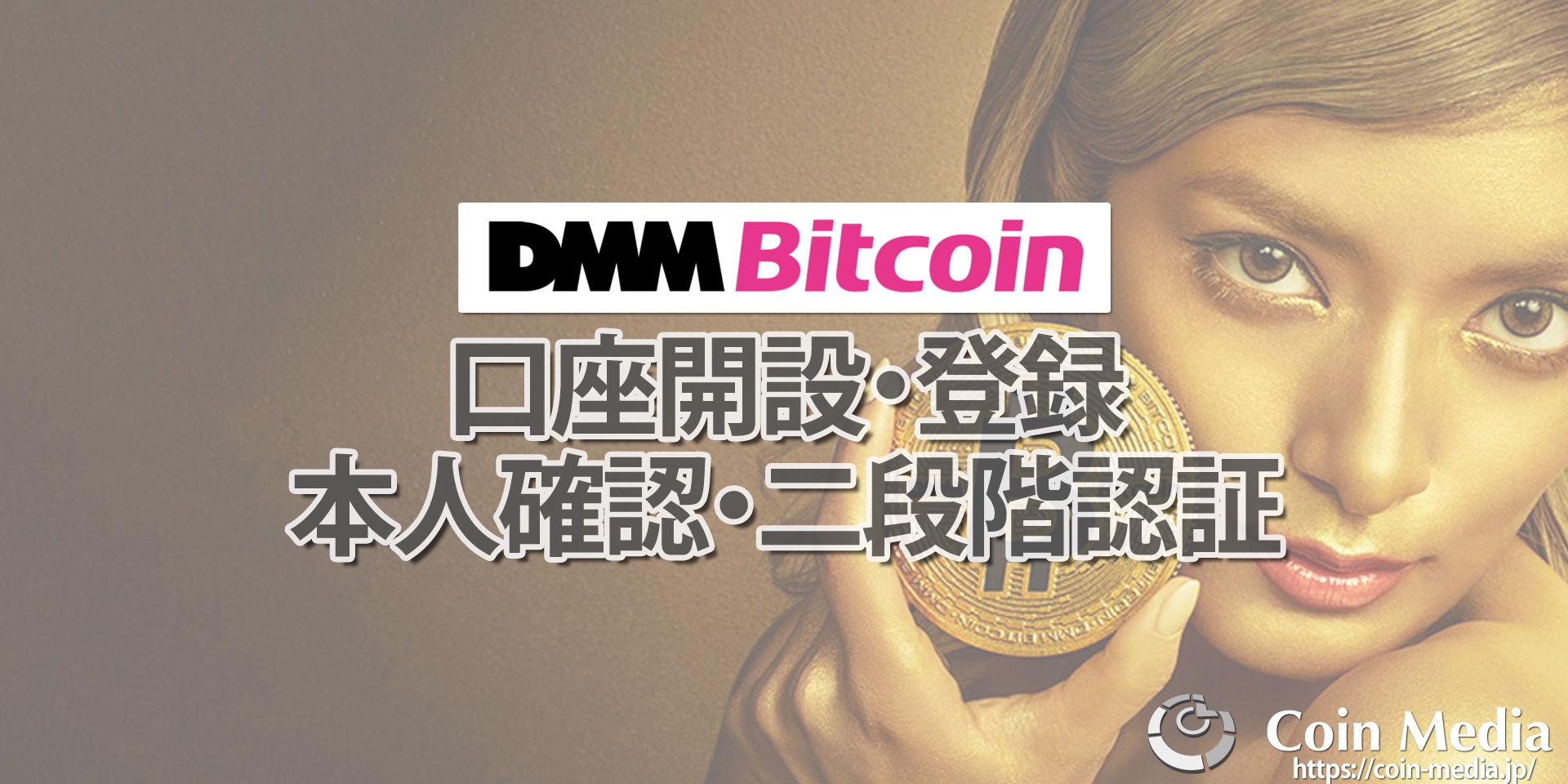 DMMビットコイン口座開設登録方法
