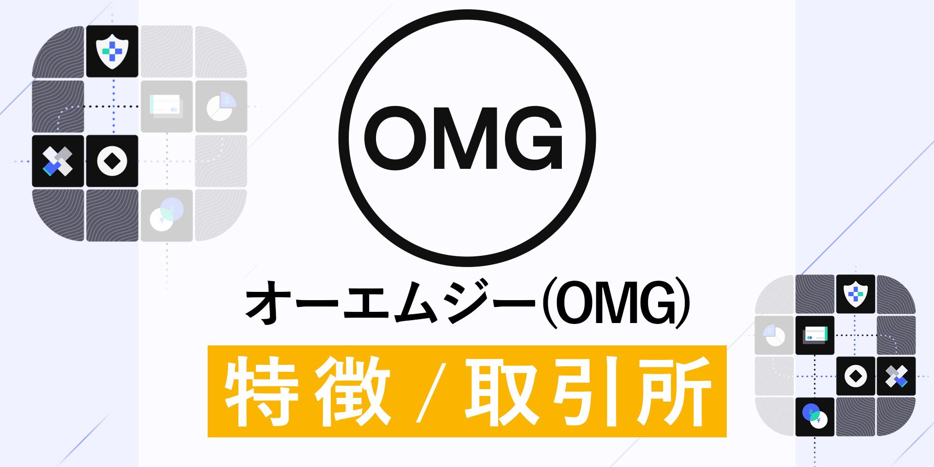 OMGネットワーク(OMG/旧OmiseGo)のおすすめ取引所ランキング!買い方や購入方法を解説