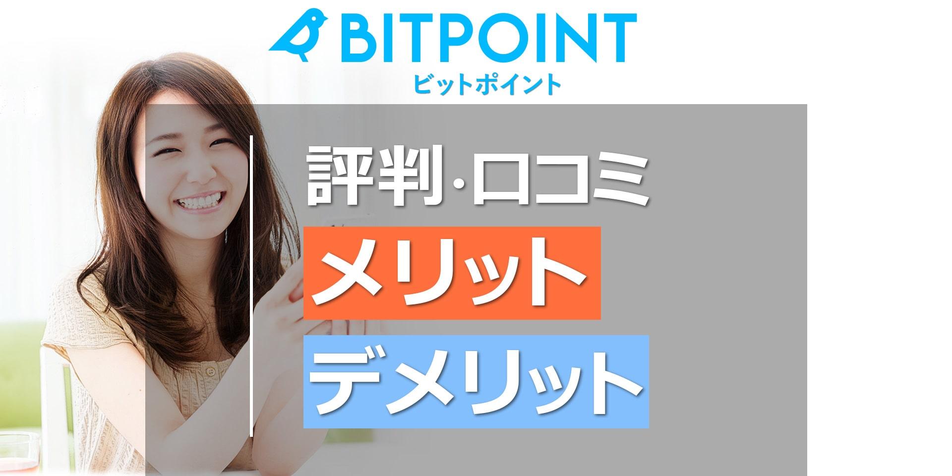 BITPoint(ビットポイント)の評判、口コミ、メリット、デメリットを解説!