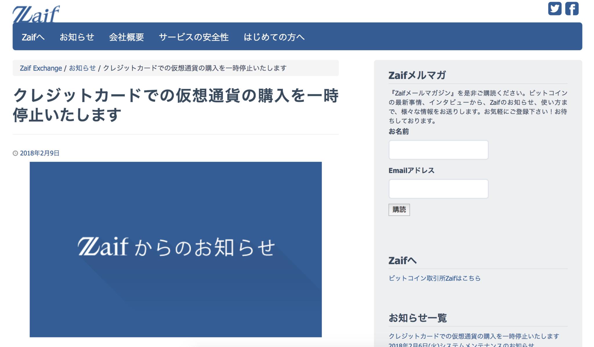 仮想通貨取引所Zaif(ザイフ)がクレジットカードでの購入を一時停止!