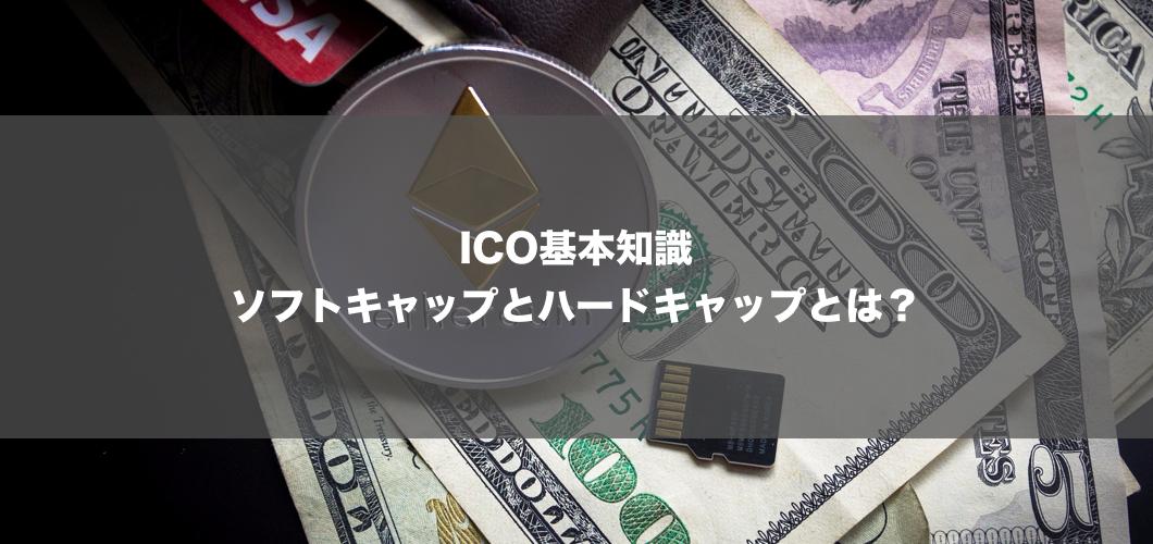 【ICOの基本知識】ソフトキャップとハードキャップとは?意味や違いを解説!