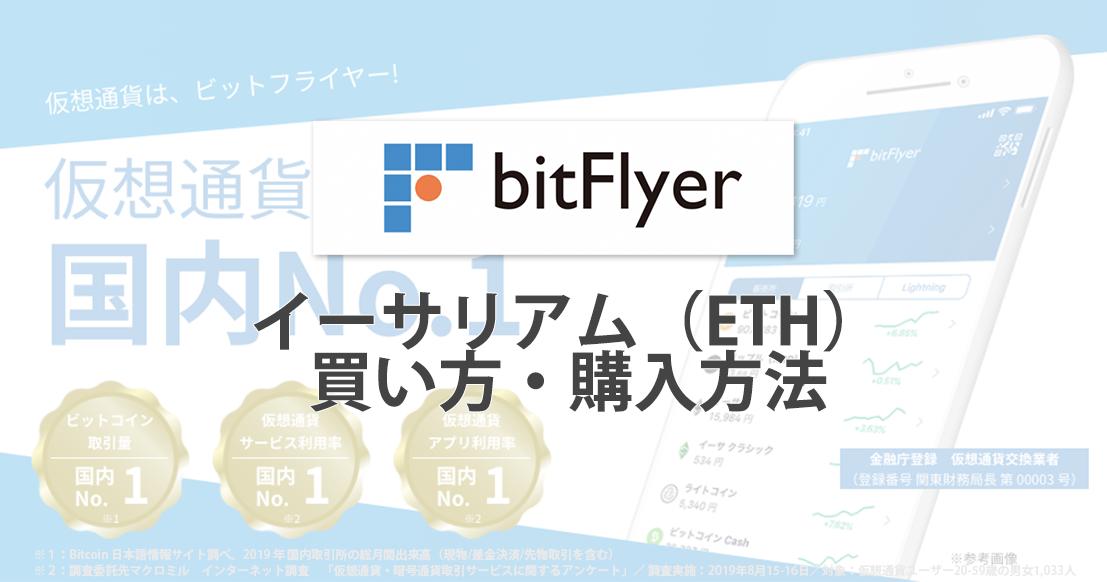 ビットフライヤー(bitFlyer)のイーサリアム(ETH)の買い方、購入方法