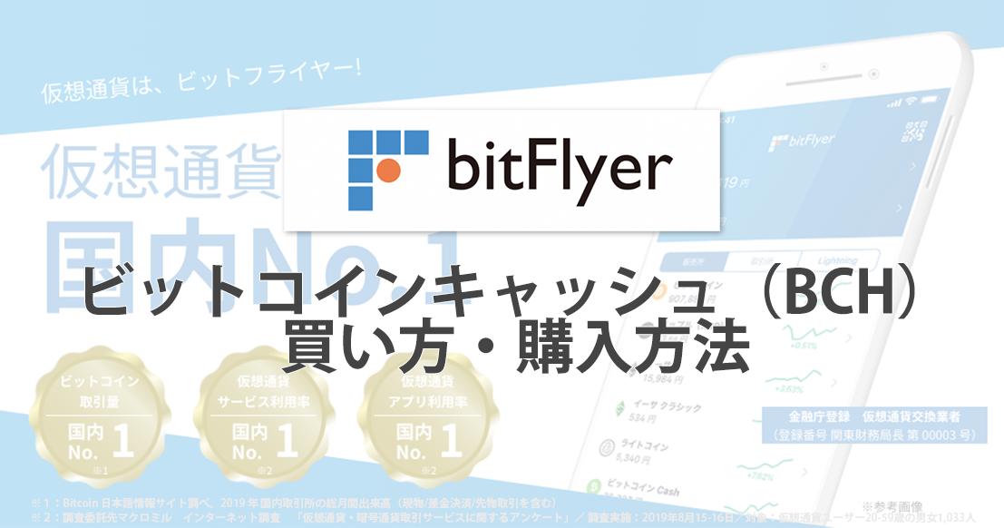 ビットフライヤー(bitFlyer)のビットコインキャッシュ(BCH)の買い方、購入方法