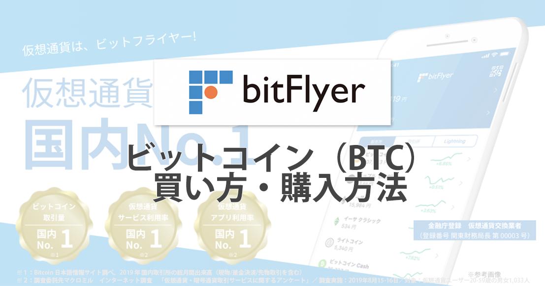 ビットフライヤー(bitFlyer)のビットコイン(BTC)の買い方、購入方法