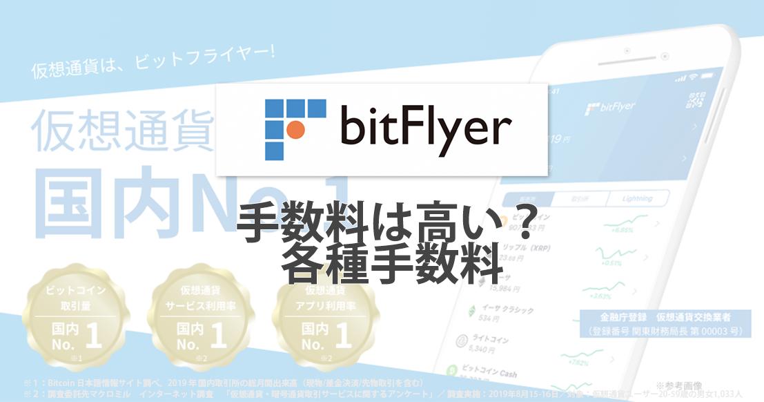 ビットフライヤー(bitFlyer)の手数料は高い?各種手数料