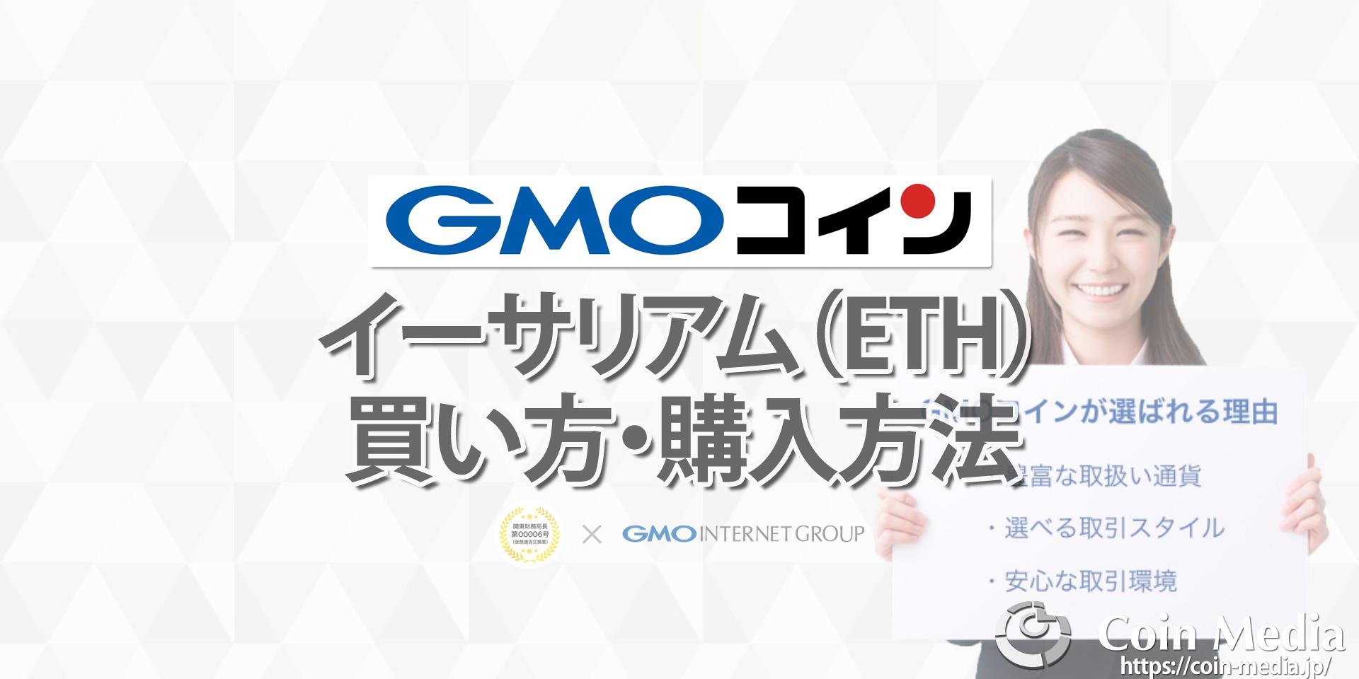 GMOコインのイーサリアム(ETH)の買い方、購入方法を徹底解説!