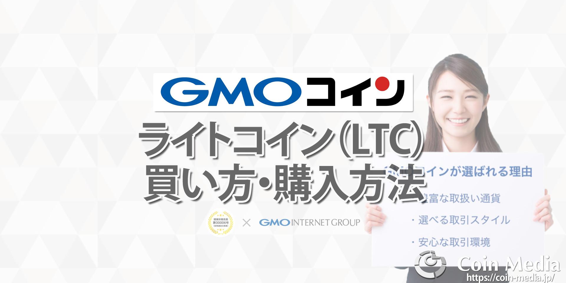 GMOコインライトコイン(LTC)の買い方、購入方法