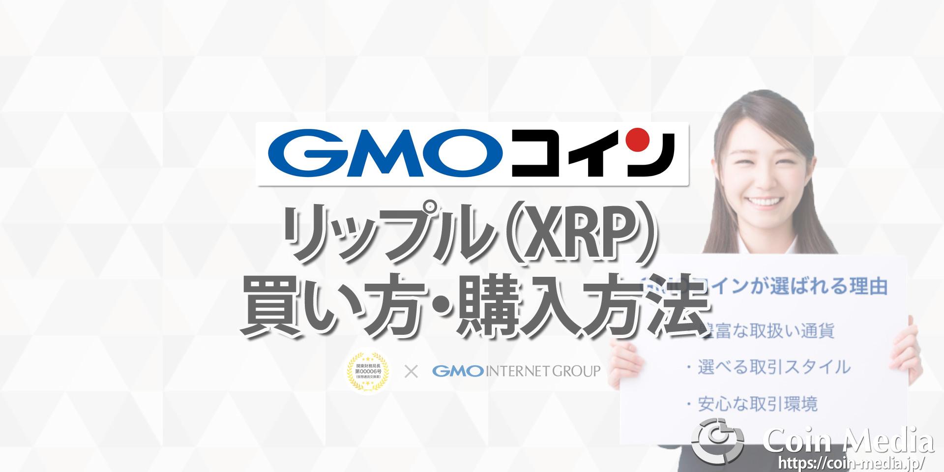 GMOコインリップル(XRP)の買い方、購入方法