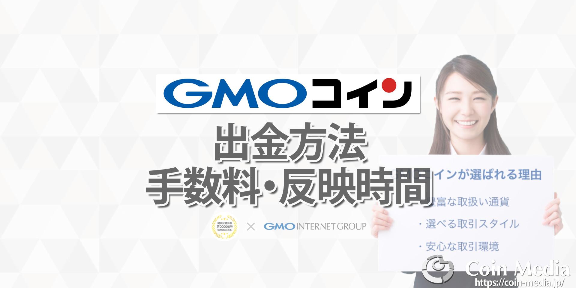 GMOコイン出金方法、手数料、反映時間