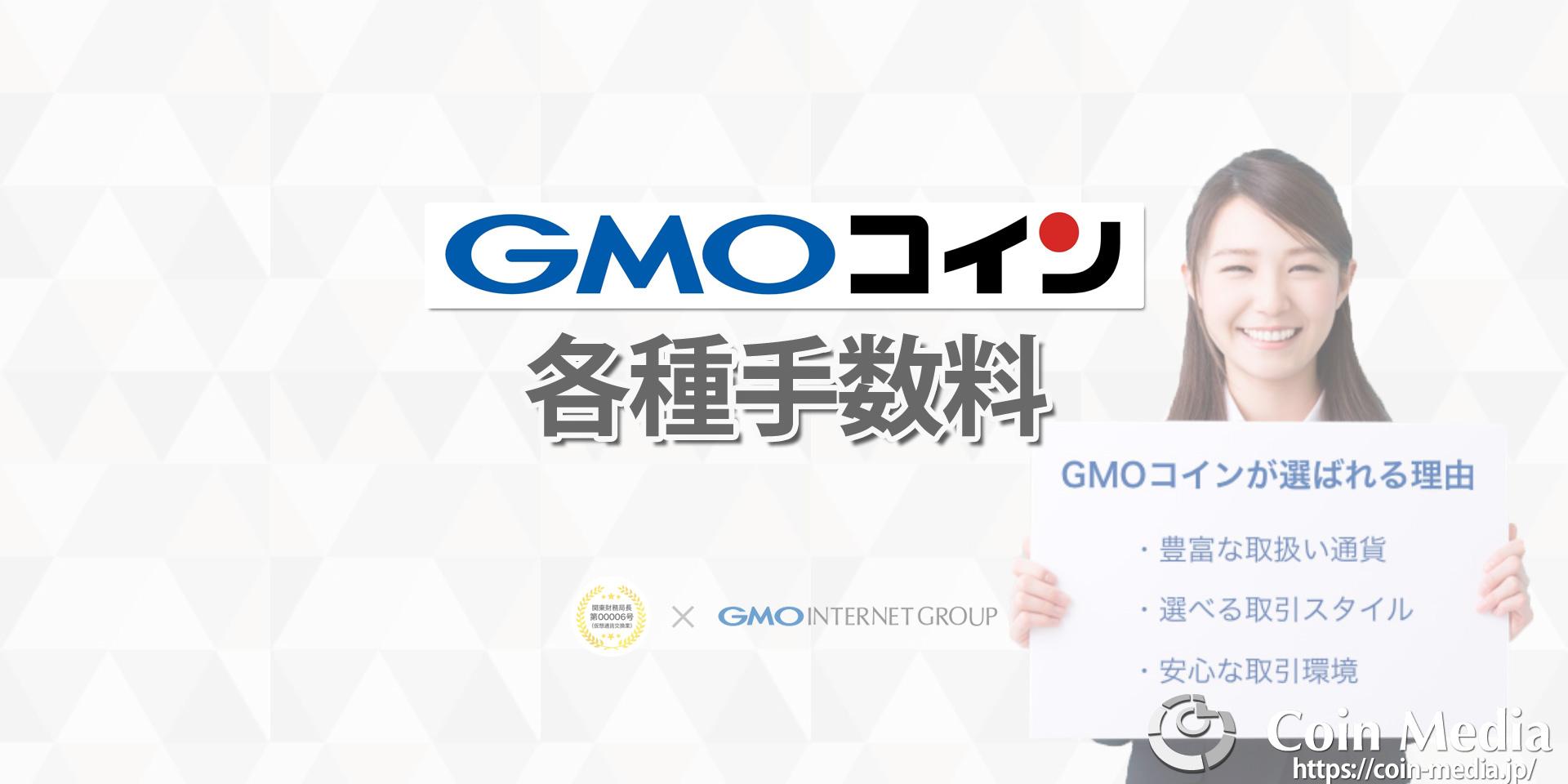 GMOコイン手数料は高い?各種手数料