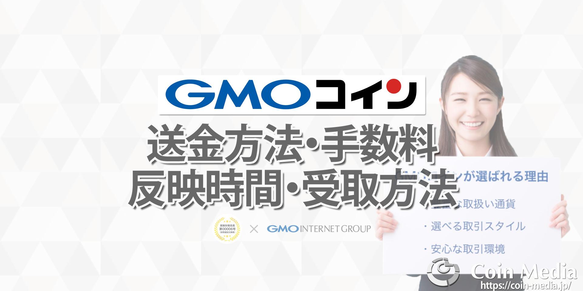 GMOコイン送金方法、手数料、反映時間、受取方法
