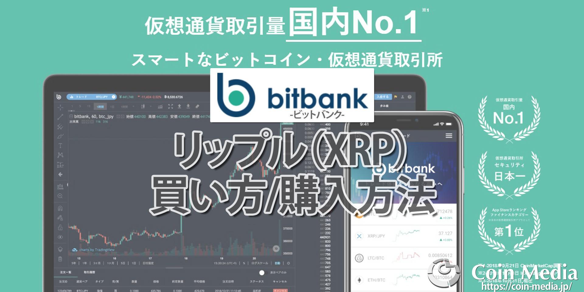 ビットバンク(bitbank)のリップル(XRP)の買い方、購入方法を徹底解説!
