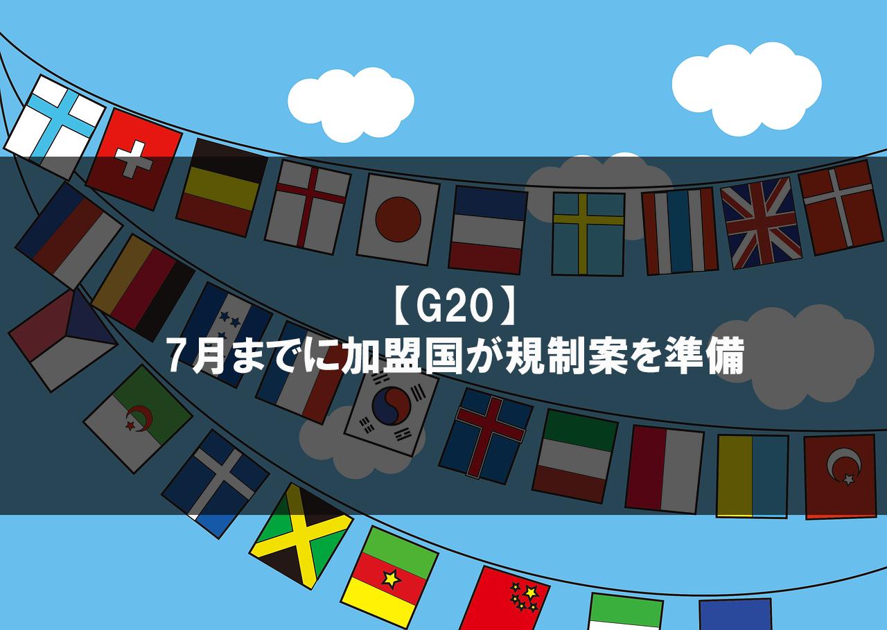 【G20】7月までに加盟国が仮想通貨に対する規制案を準備か