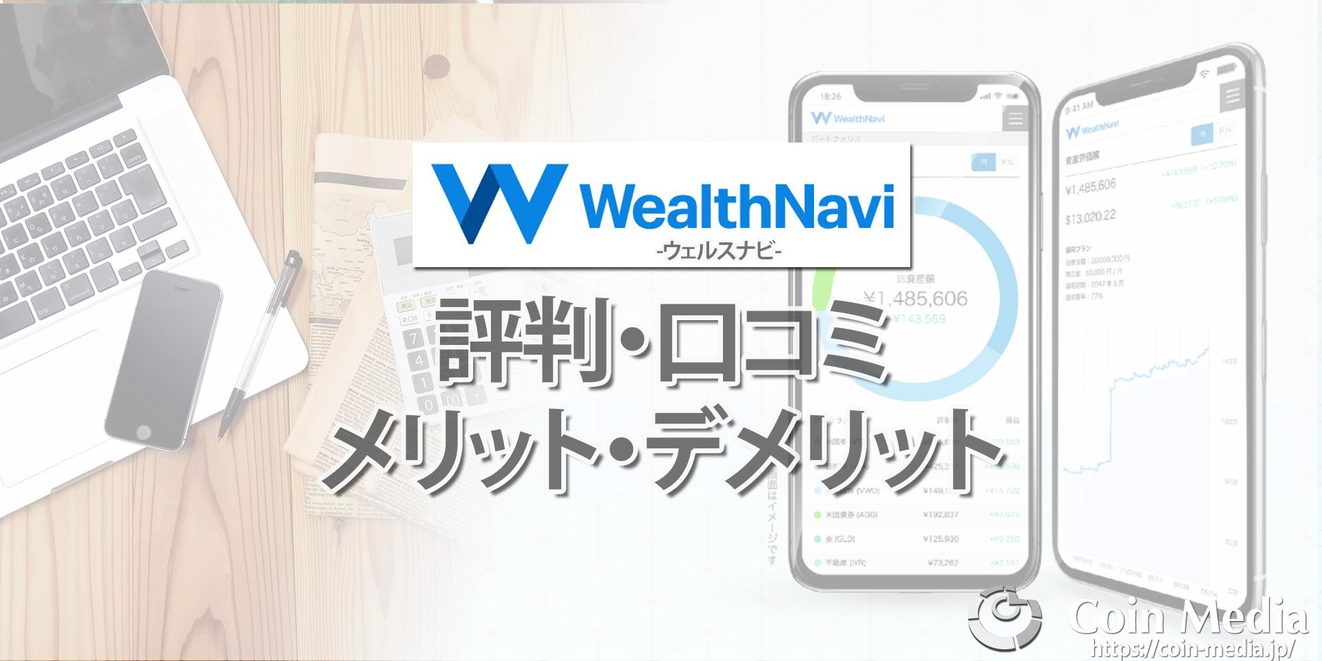 ウェルスナビ評判・口コミ メリット・デメリット
